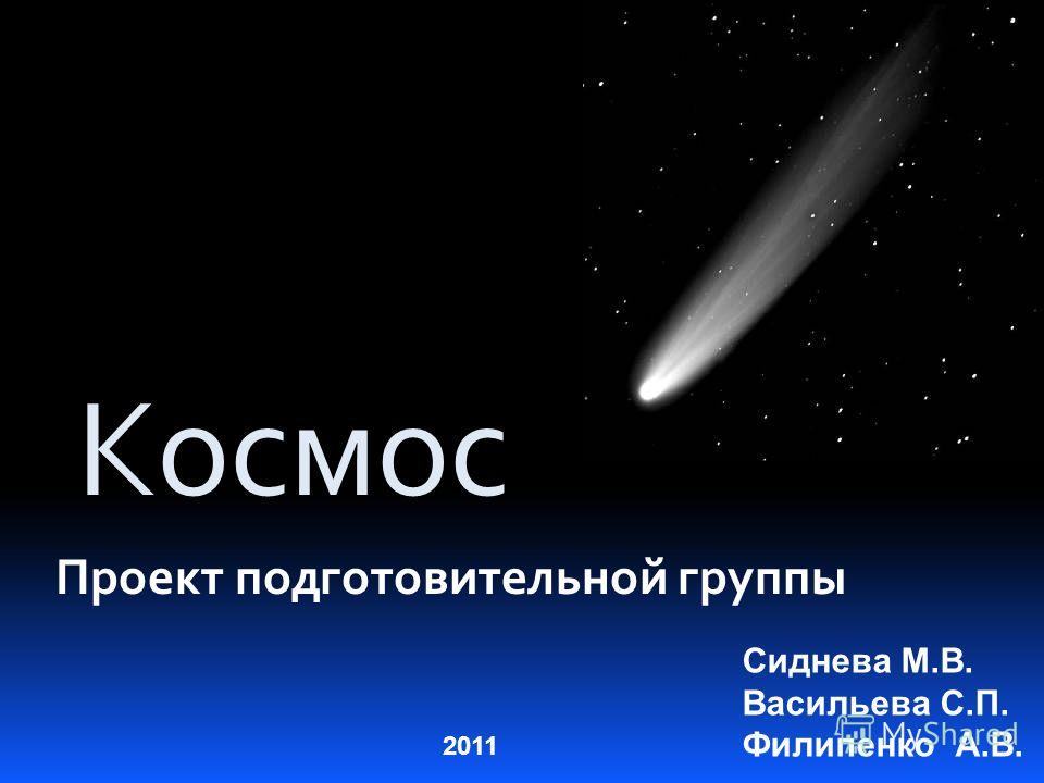 Космос Проект подготовительной группы Сиднева М.В. Васильева С.П. Филипенко А.В. 2011