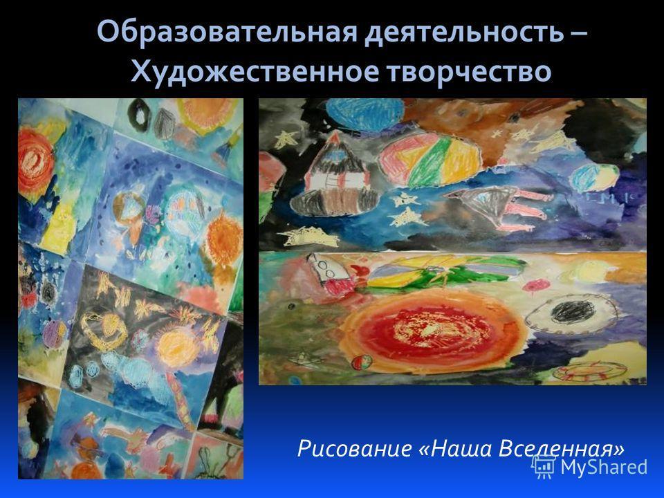 Рисование «Наша Вселенная»