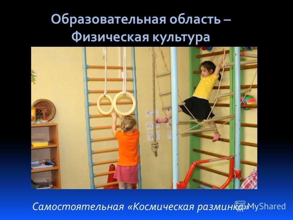 Образовательная область – Физическая культура Самостоятельная «Космическая разминка»