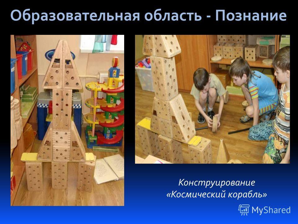 Конструирование «Космический корабль»