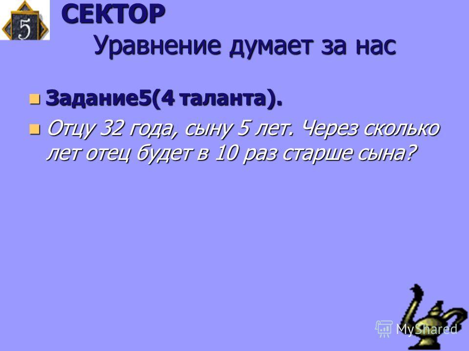 СЕКТОР Жизнь Диофанта СЕКТОР Жизнь Диофанта Решение: Надпись на могиле Диофанта приводит нас к уравнению первой степени, решив которое, находим, что Диофант прожил 84 года. Xлет- продолжительность жизни Диофанта 1/6x+1/12x+1/7x+5+1/2x+4=x X=84 Ответ: