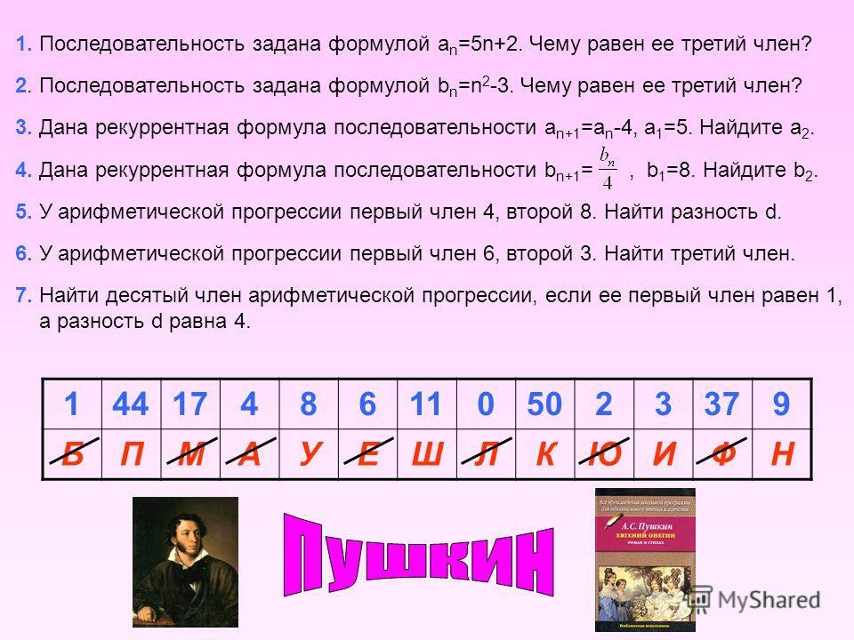 144174861105023379 БПМАУЕШЛКЮИФН 1. Последовательность задана формулой a n =5n+2. Чему равен ее третий член? 2. Последовательность задана формулой b n =n 2 -3. Чему равен ее третий член? 3. Дана рекуррентная формула последовательности a n+1 =a n -4,