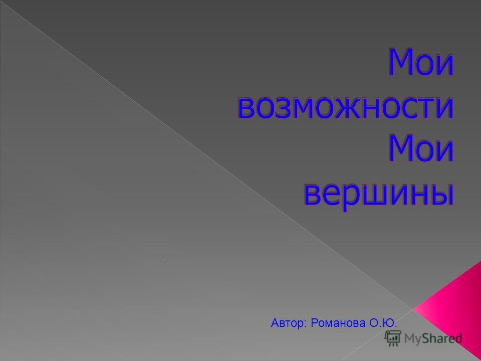 Автор: Романова О.Ю.