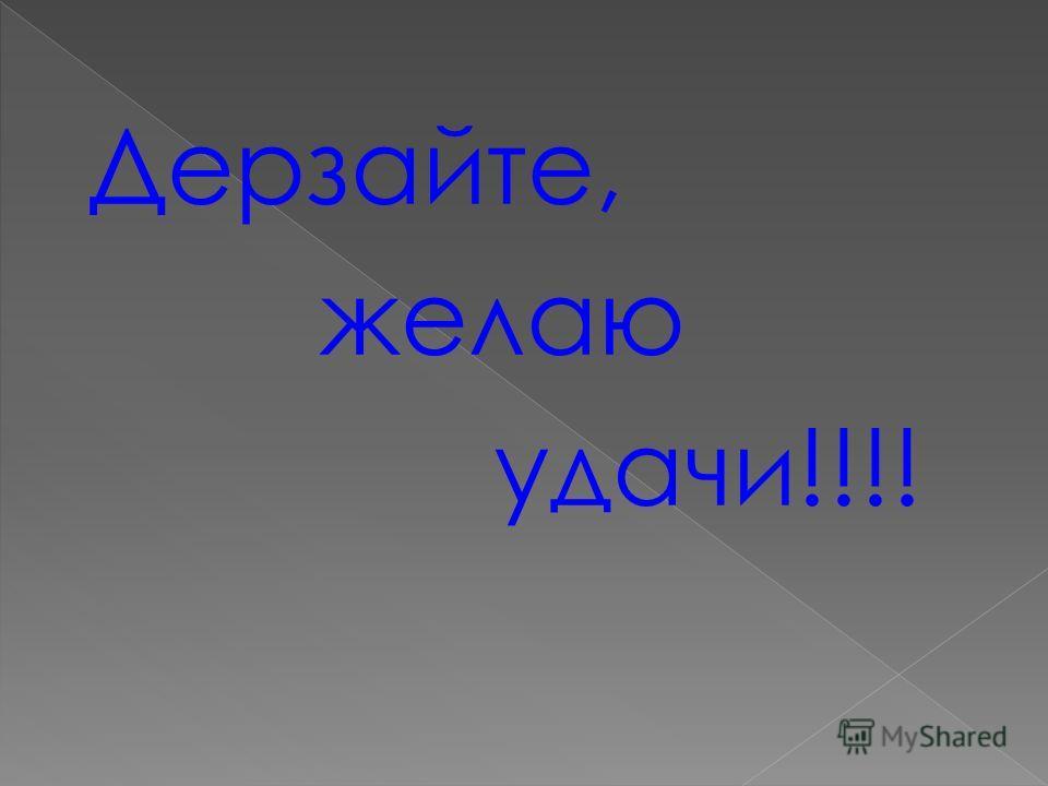 Дерзайте, желаю удачи!!!!