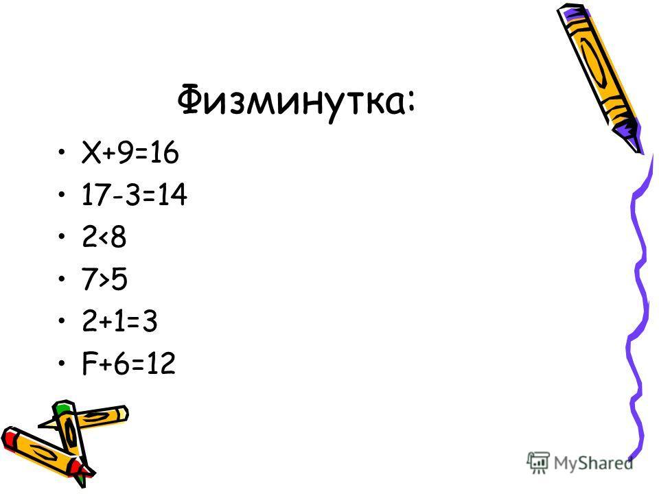 Физминутка: Х+9=16 17-3=14 25 2+1=3 F+6=12