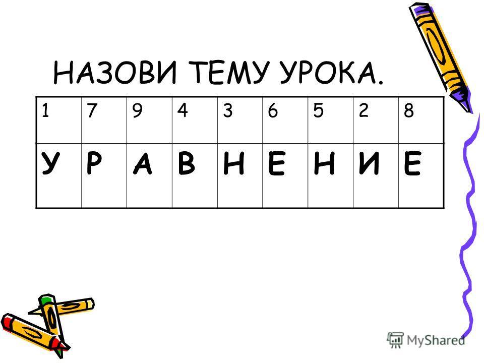 НАЗОВИ ТЕМУ УРОКА. 179436528 УРАВНЕНИЕ