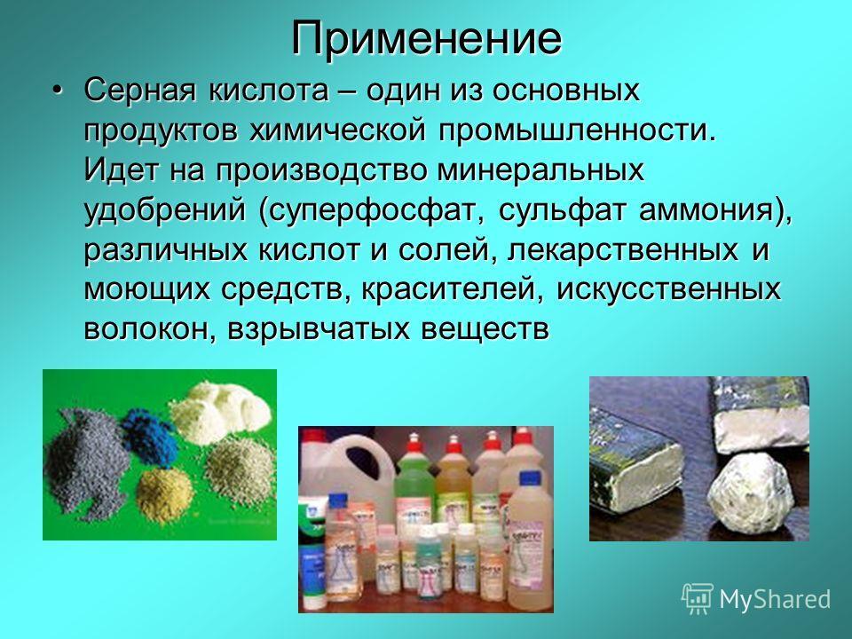 Применение Серная кислота – один из основных продуктов химической промышленности. Идет на производство минеральных удобрений (суперфосфат, сульфат аммония), различных кислот и солей, лекарственных и моющих средств, красителей, искусственных волокон,