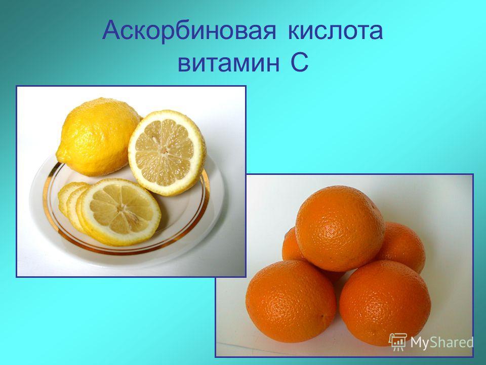 Аскорбиновая кислота витамин С