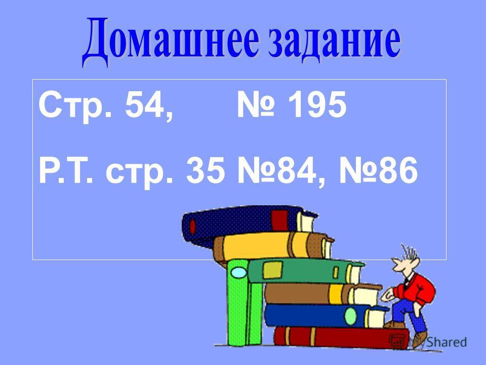 Стр. 54, 195 Р.Т. стр. 35 84, 86