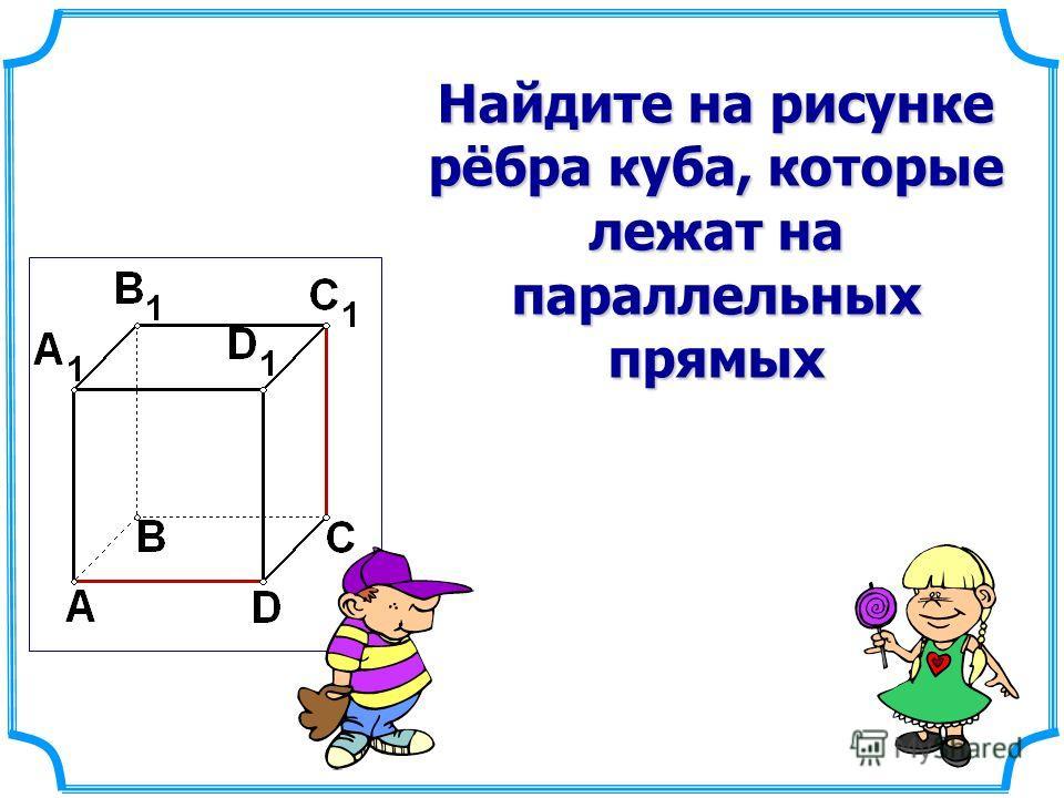 Найдите на рисунке рёбра куба, которые лежат на параллельных прямых