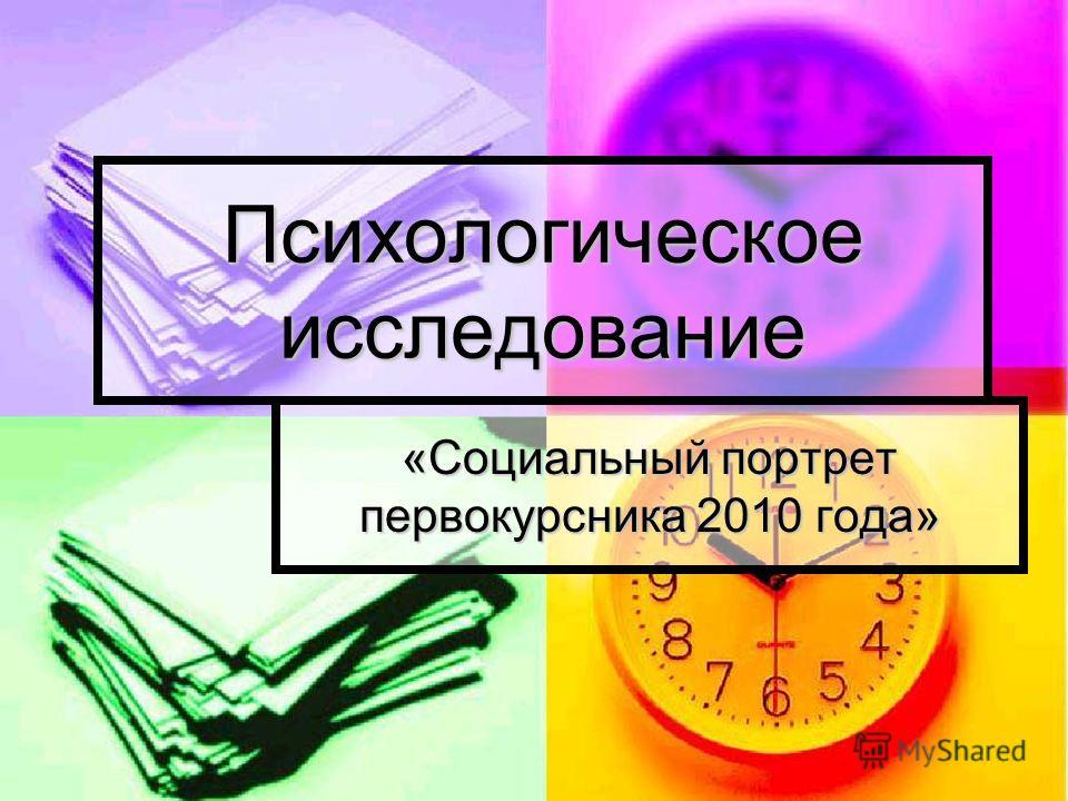 Психологическое исследование «Социальный портрет первокурсника 2010 года»