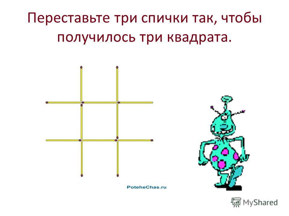 Переставьте три спички так, чтобы получилось три квадрата.
