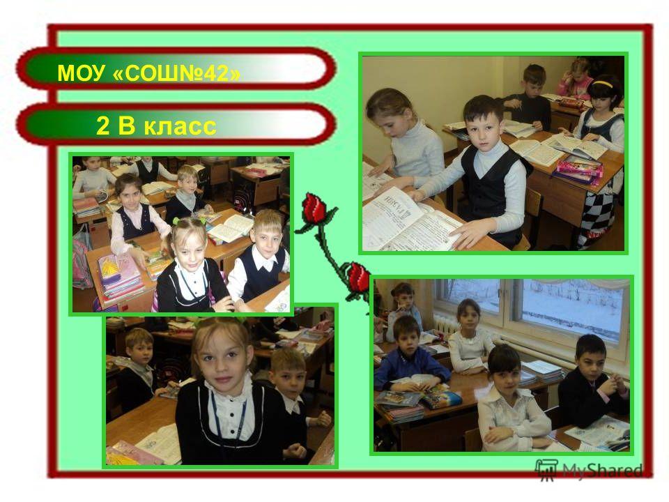 МОУ «СОШ42» 2 В класс