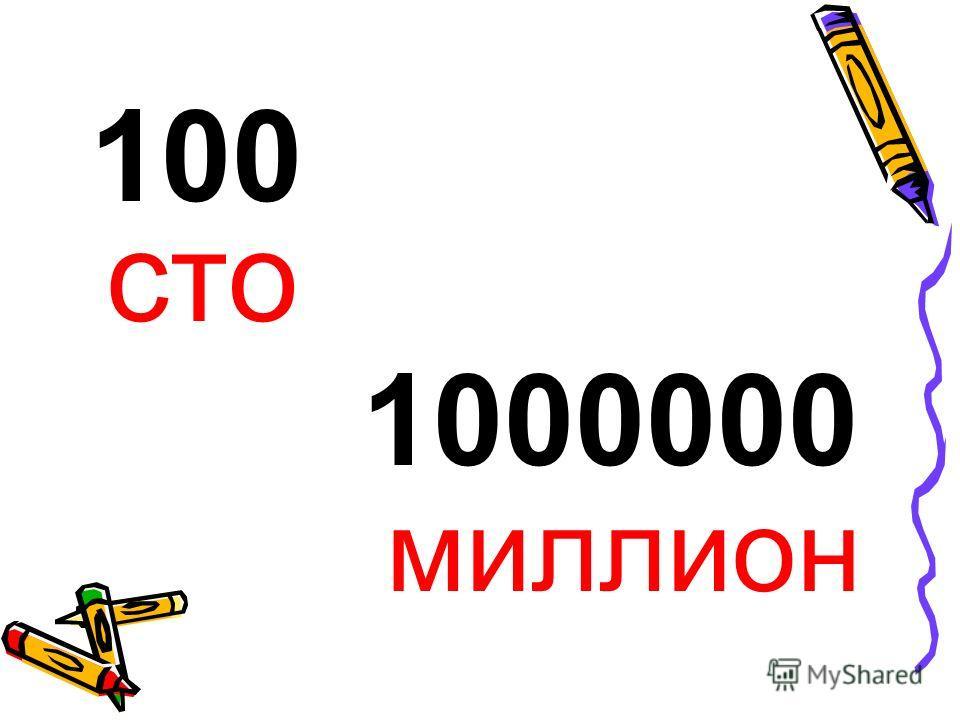 100 сто 1000000 миллион