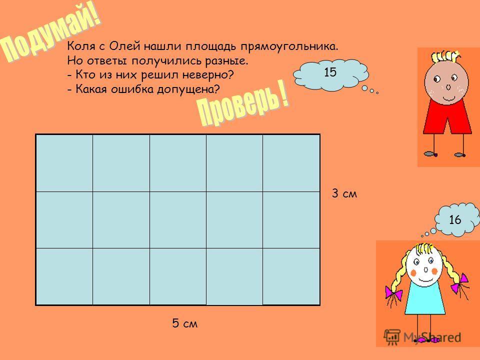 Разработка урока для 5 класса по теме площадь.площадь прямоугольника