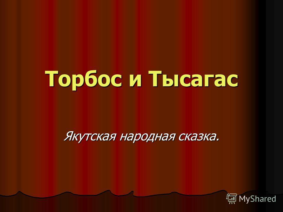 Торбос и Тысагас Якутская народная сказка.