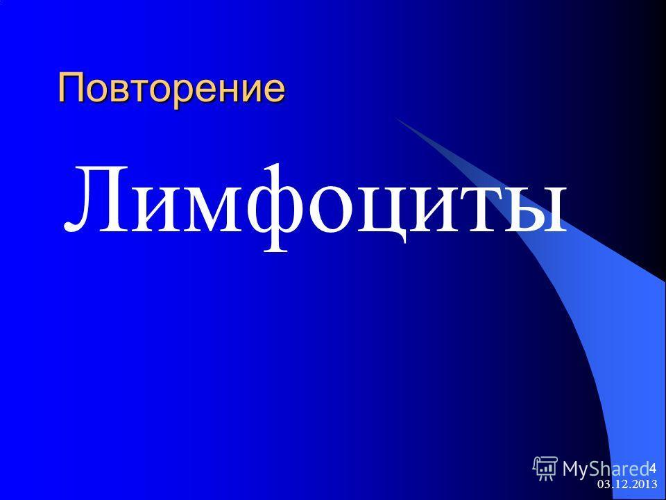 03.12.2013 4 Повторение Лимфоциты
