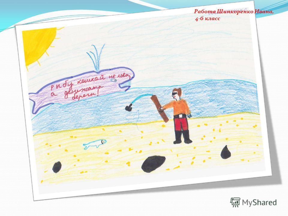 Работа Шинкоренко Ивана, 4-б класс