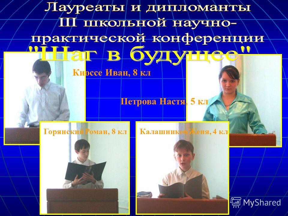 Горянский Роман, 8 клКалашников Женя, 4 кл Киоссе Иван, 8 кл Петрова Настя, 5 кл