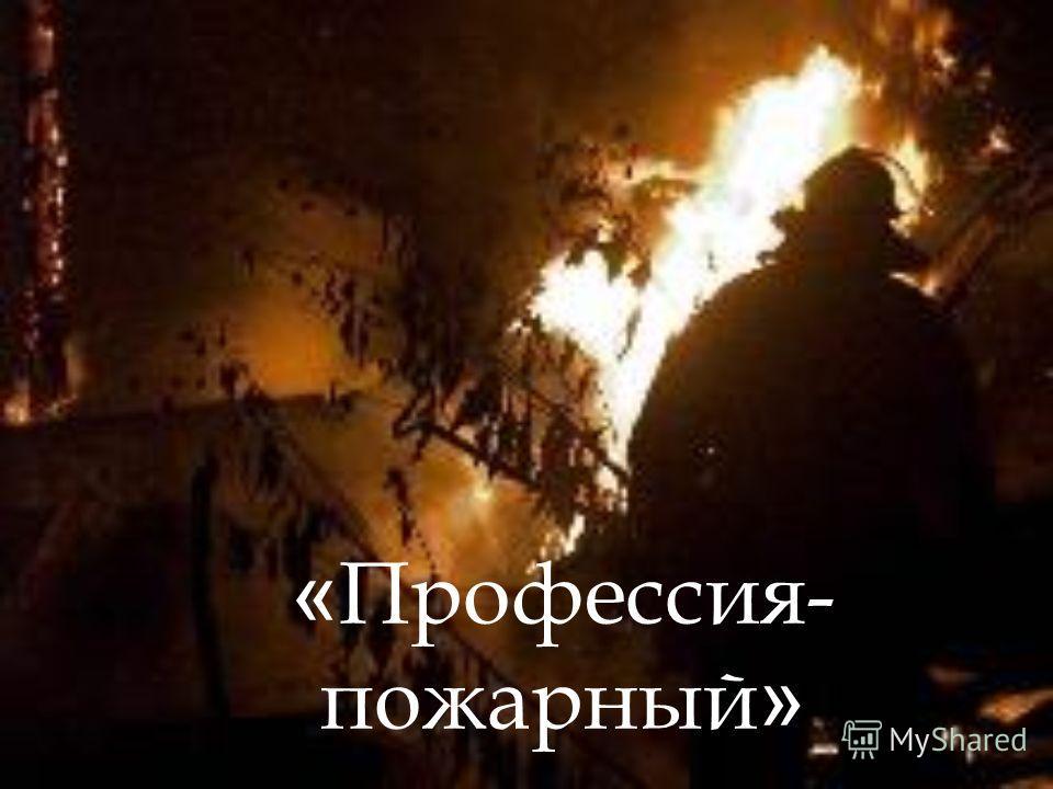 « Профессия- пожарный »