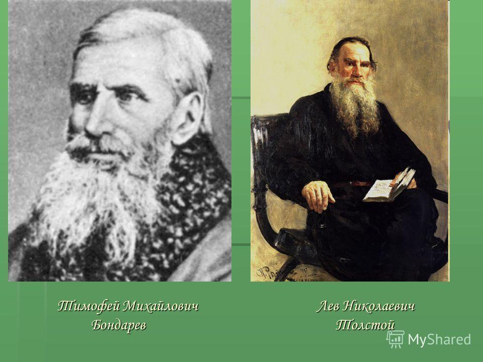 Тимофей Михайлович Лев Николаевич Бондарев Толстой