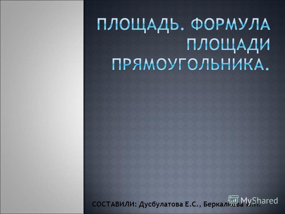 СОСТАВИЛИ: Дусбулатова Е.С., Беркалиева И.П.