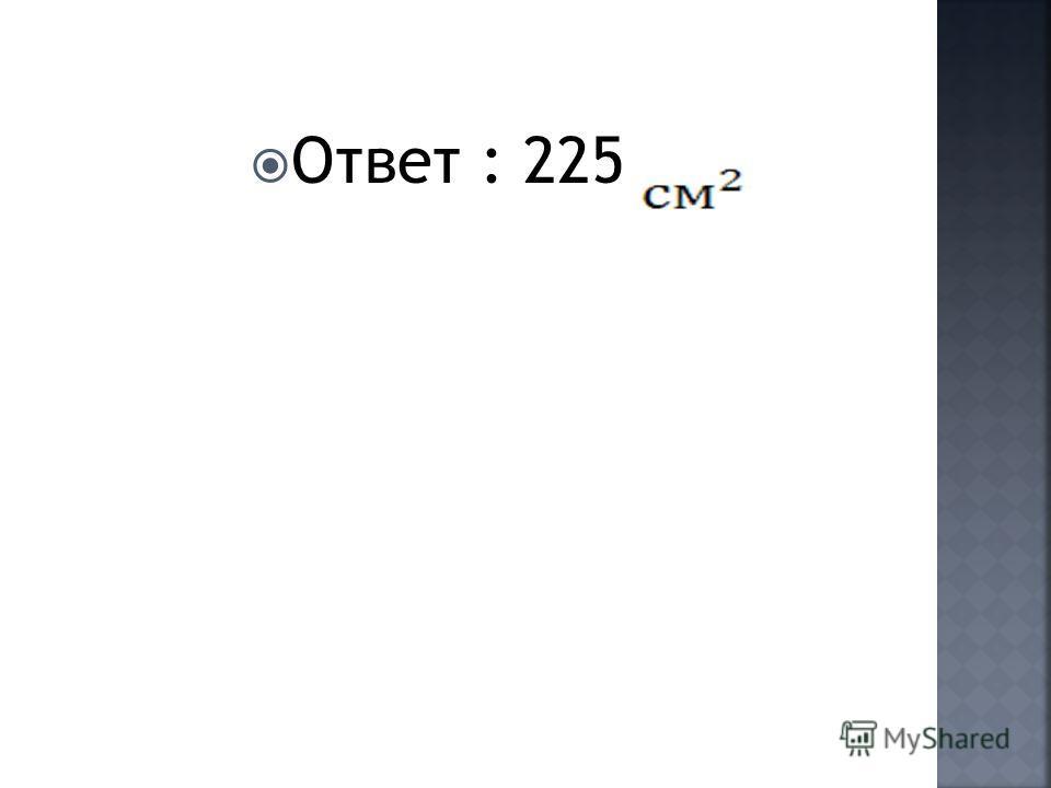 Ответ : 225