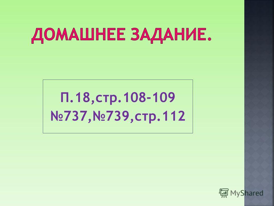 П.18,стр.108-109 737,739,стр.112