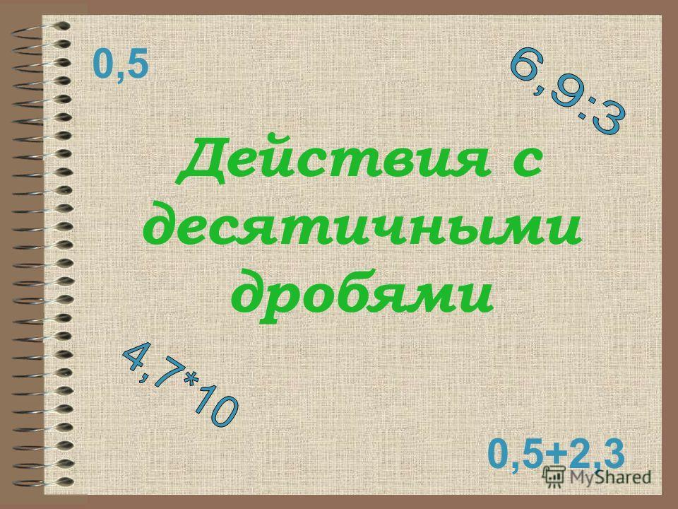 Действия с десятичными дробями 0,5 0,5+2,3