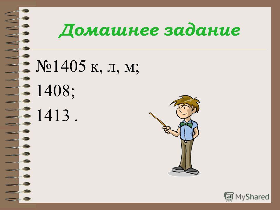 Домашнее задание 1405 к, л, м; 1408; 1413.