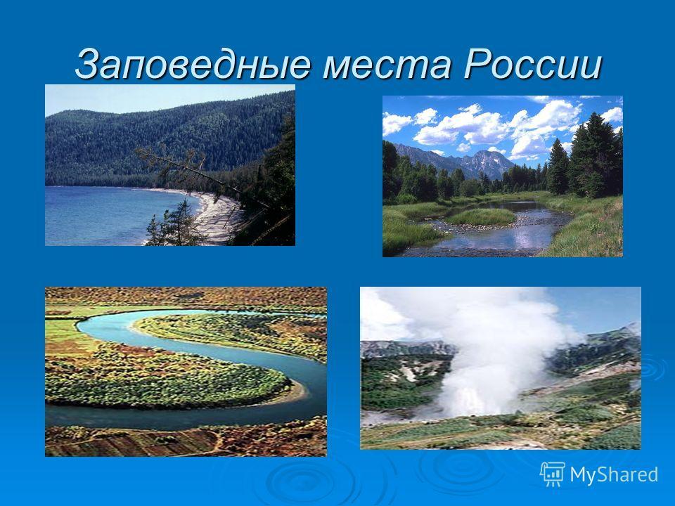 Заповедные места России