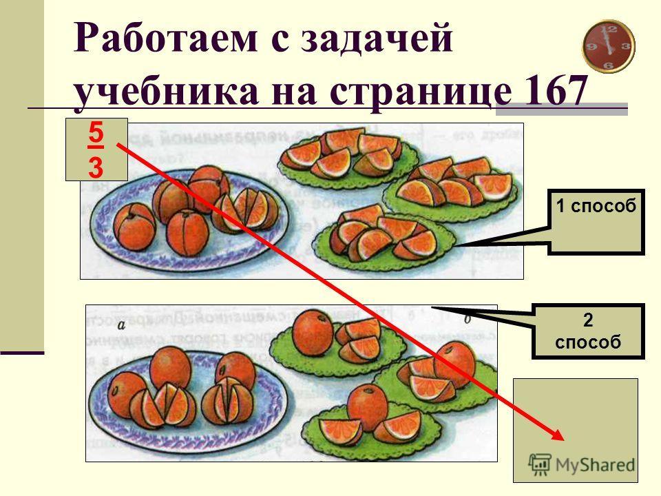 Работаем с задачей учебника на странице 167 1 способ 2 способ 5353 1 2 3