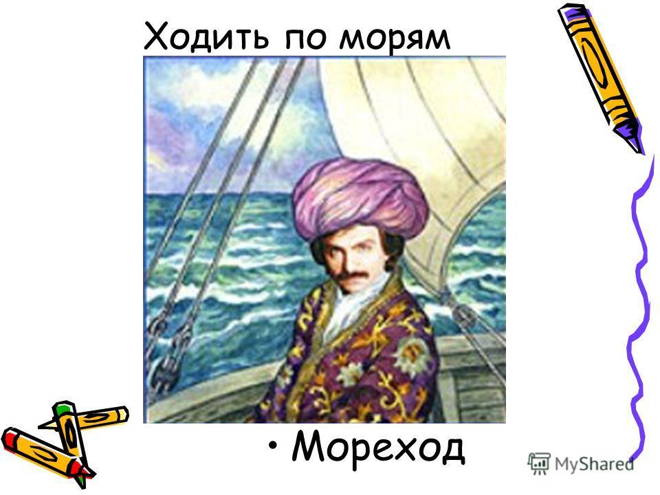 Ходить по морям Мореход