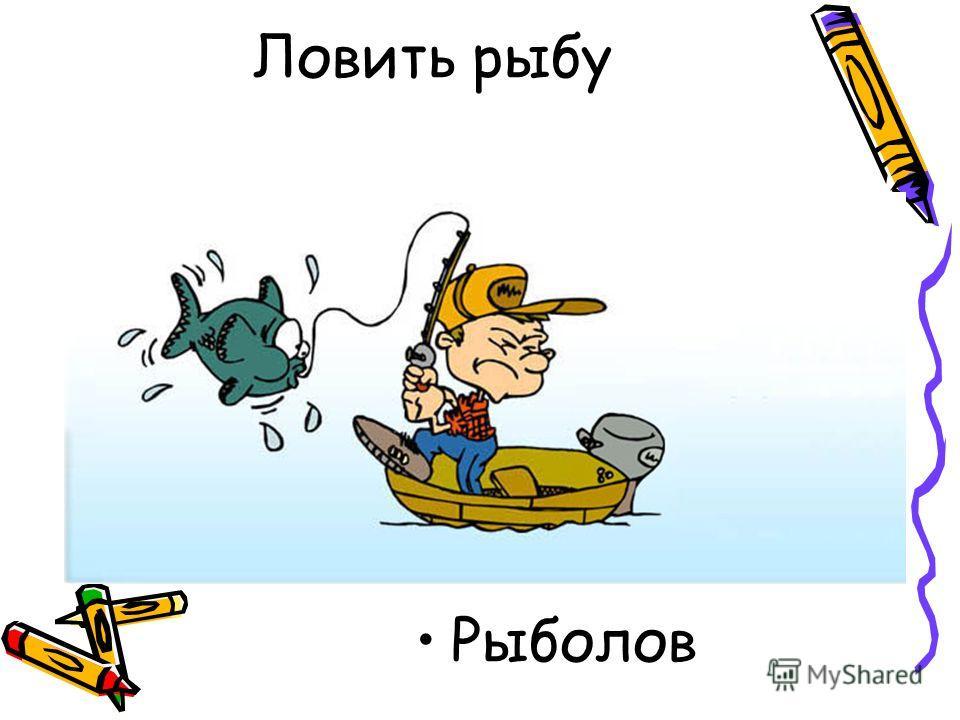 Ловить рыбу Рыболов
