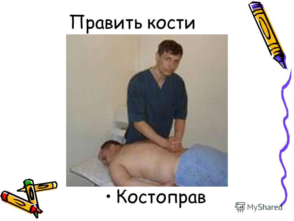Править кости Костоправ