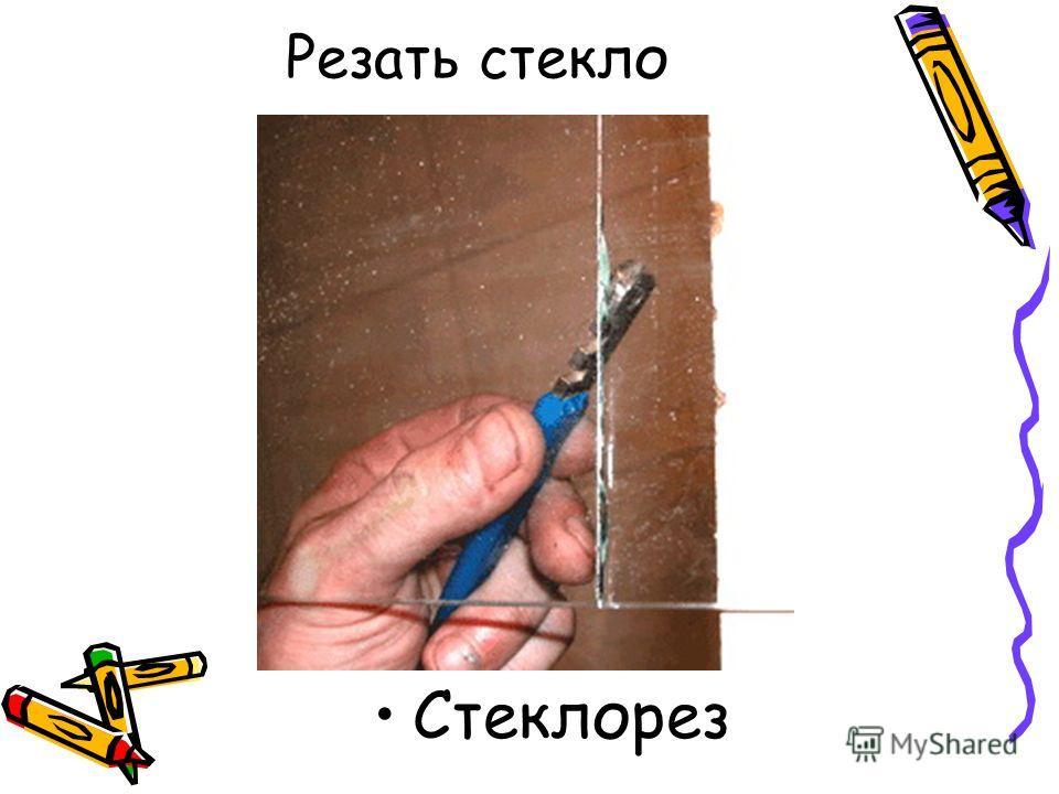 Резать стекло Стеклорез