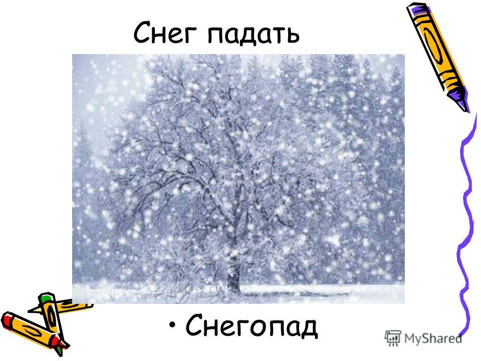 Снег падать Снегопад