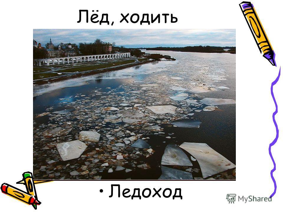 Лёд, ходить Ледоход