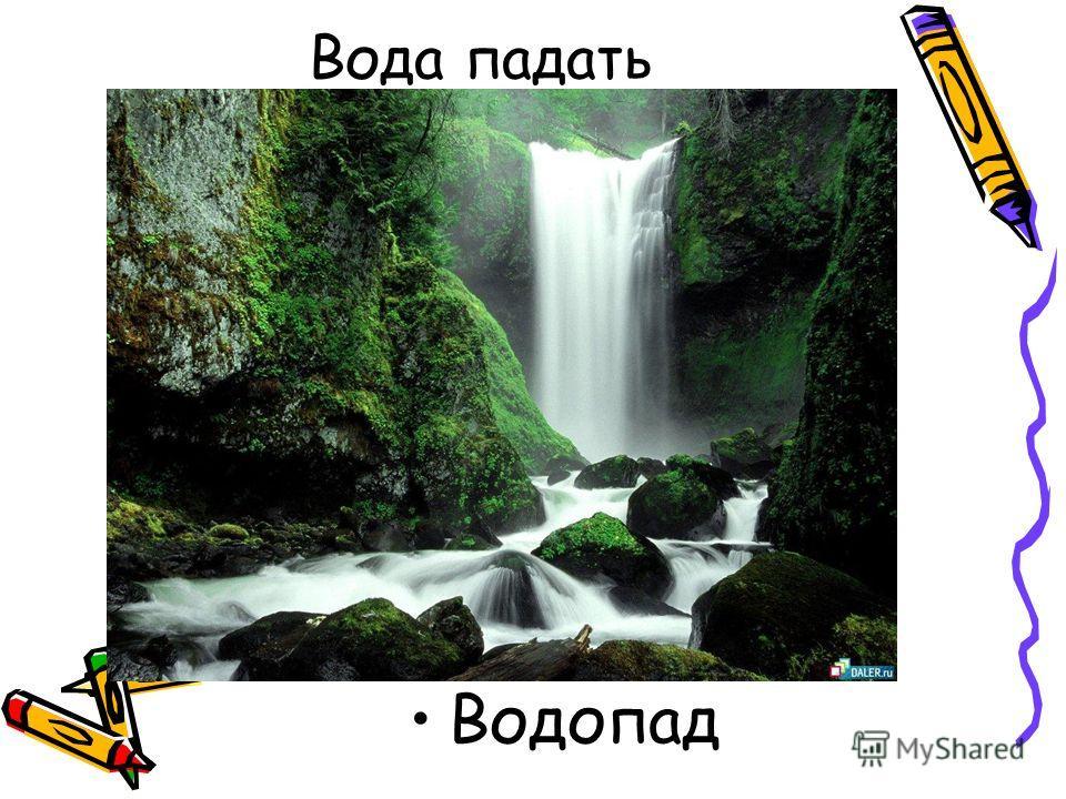 Вода падать Водопад