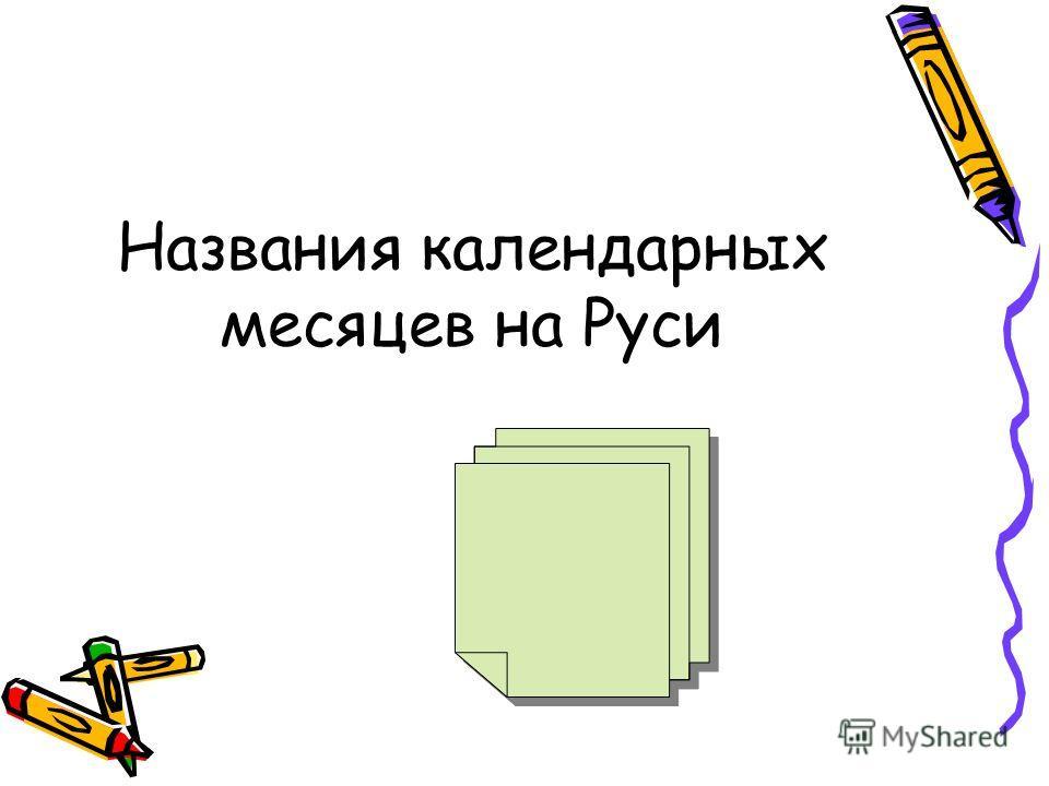 Названия календарных месяцев на Руси