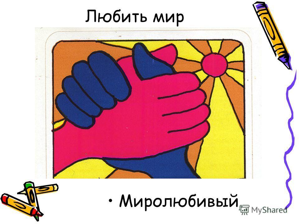 Любить мир Миролюбивый