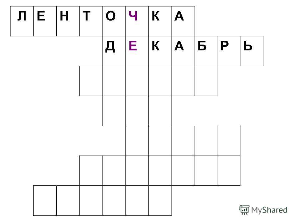 ЛЕНТОЧКА ДЕКАБРЬ