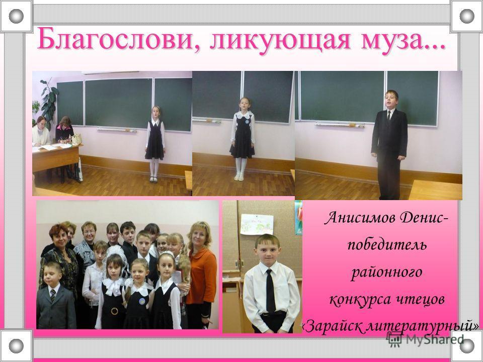Благослови, ликующая муза … Анисимов Денис- победитель районного конкурса чтецов «Зарайск литературный»