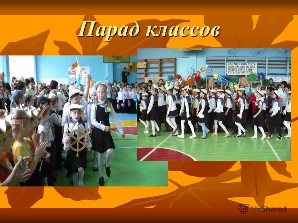 Парад классов