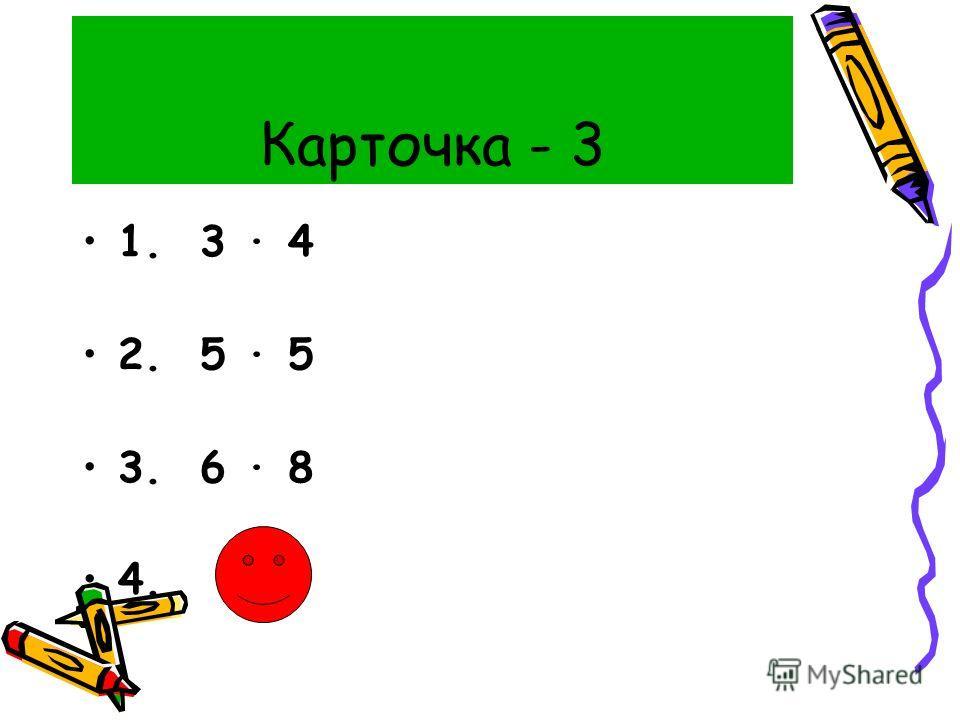 Карточка - 3 1. 3 · 4 2. 5 · 5 3. 6 · 8 4.