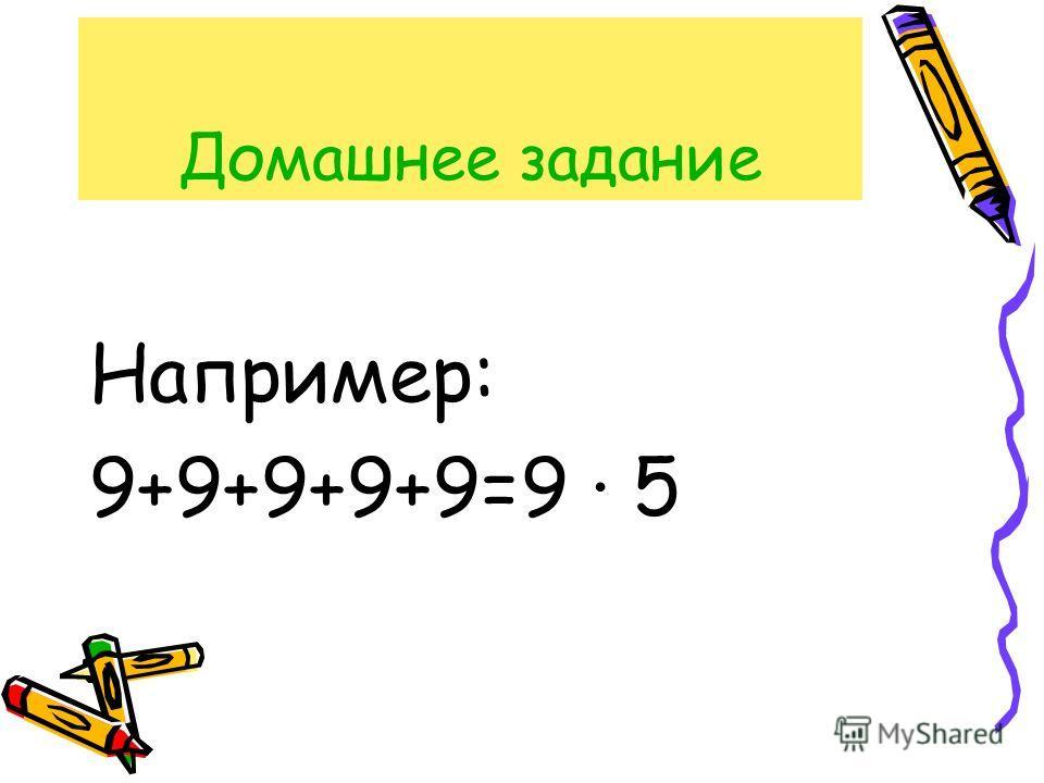 Домашнее задание Например: 9+9+9+9+9=9 · 5