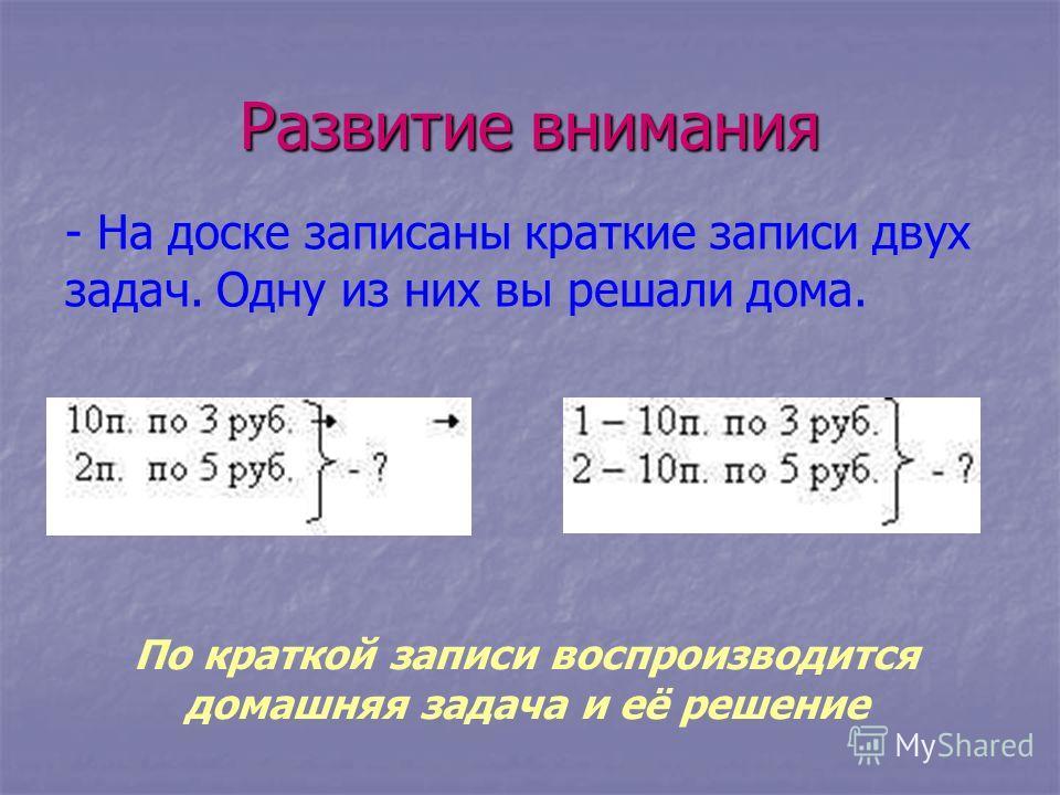 Развитие внимания - На доске записаны краткие записи двух задач. Одну из них вы решали дома. По краткой записи воспроизводится домашняя задача и её решение