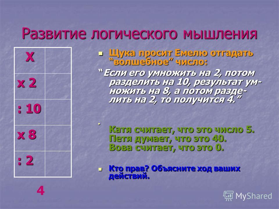 Развитие логического мышления Щука просит Емелю отгадать волшебное число: Щука просит Емелю отгадать волшебное число: Если его умножить на 2, потом разделить на 10, результат ум- ножить на 8, а потом разде- лить на 2, то получится 4.Если его умножить