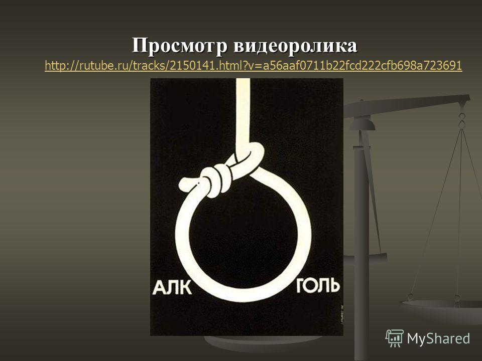 Просмотр видеоролика http://rutube.ru/tracks/2150141.html?v=a56aaf0711b22fcd222cfb698a723691