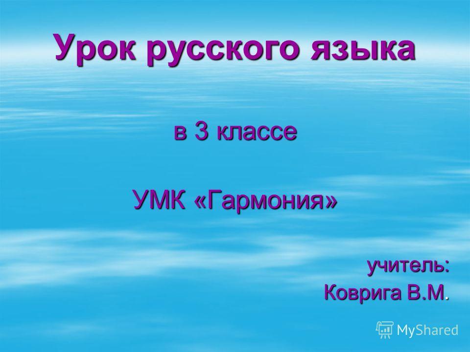 Урок русского языка в 3 классе УМК «Гармония» учитель: Коврига В.М.